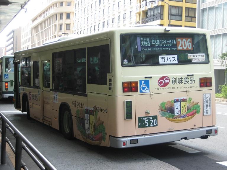 京都200か・520 Img_3312