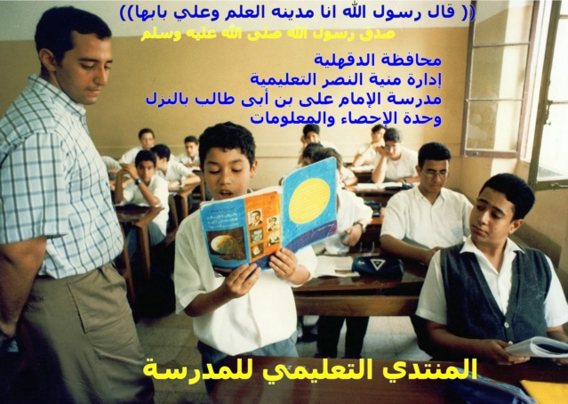 منتدى مدرسة الإمام على بن ابى طالب بالنزل - منية النصر - دقهلية
