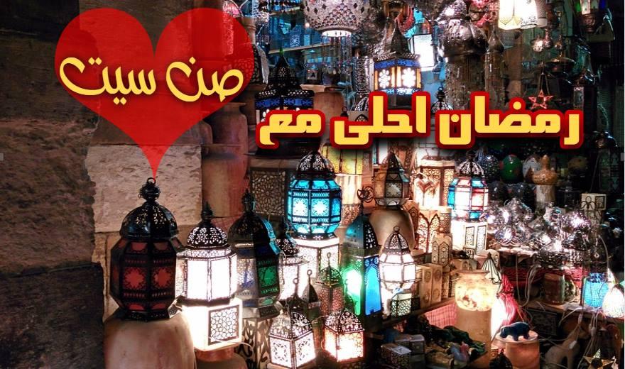 موقع صن سيت يهنىء الامة الاسلامية بحلول شهر رمضان 111