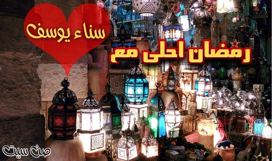 رمضان أحلى مع منار أحمد  17