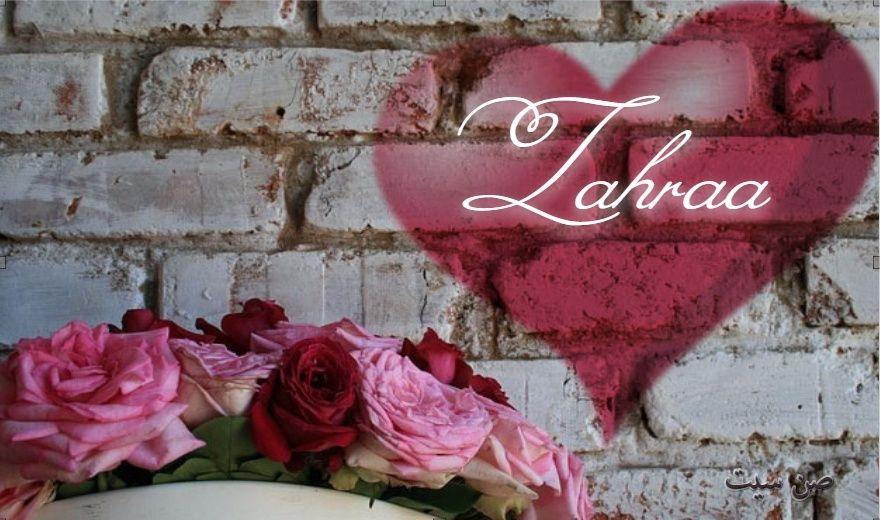 اسم زهراء في صورة  Downlo22