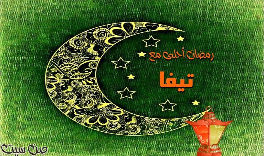رمضان احلى مع تيفا Downlo30