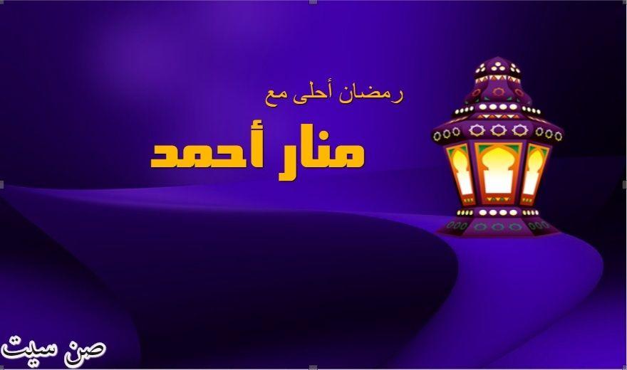 رمضان أحلى مع منار أحمد  Downlo31