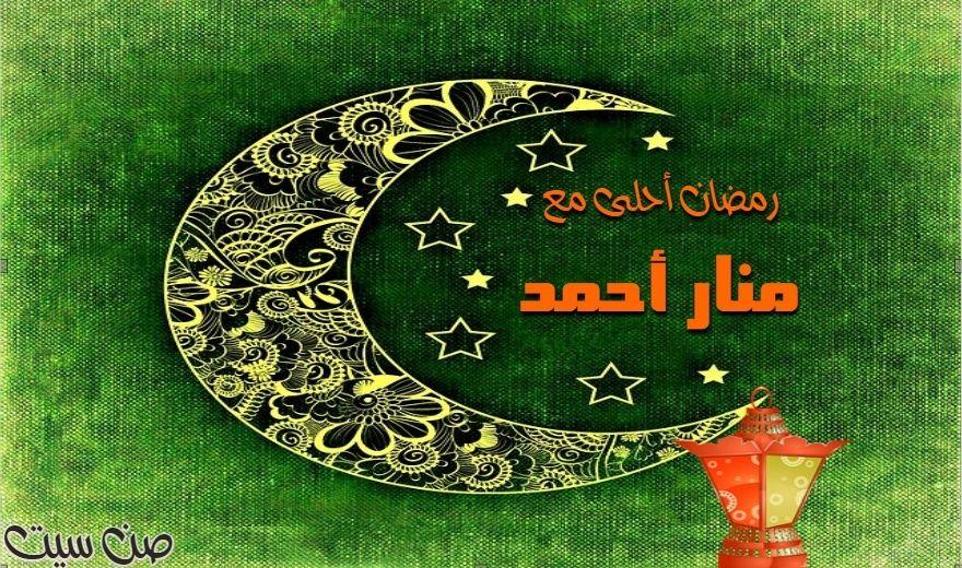 رمضان أحلى مع منار أحمد  Downlo32