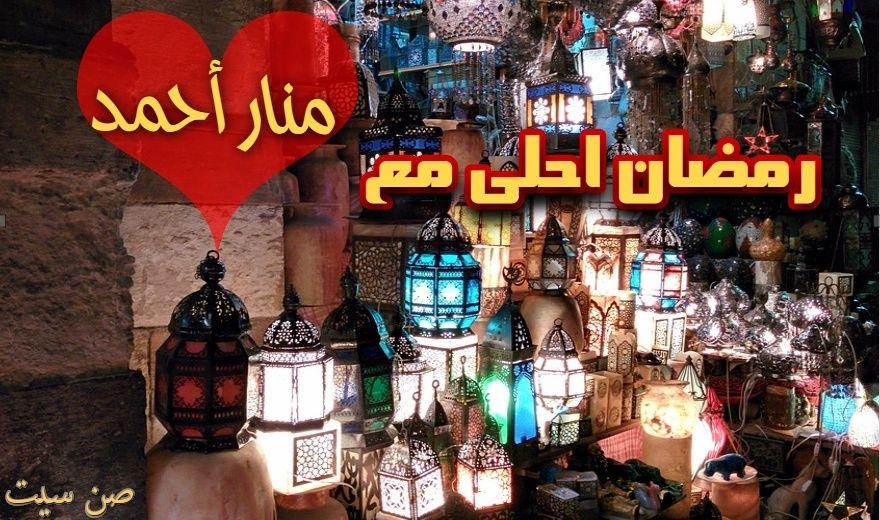 رمضان أحلى مع منار أحمد  Downlo33