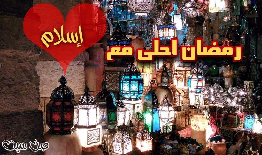 رمضان أحلى مع منار أحمد  Downlo34