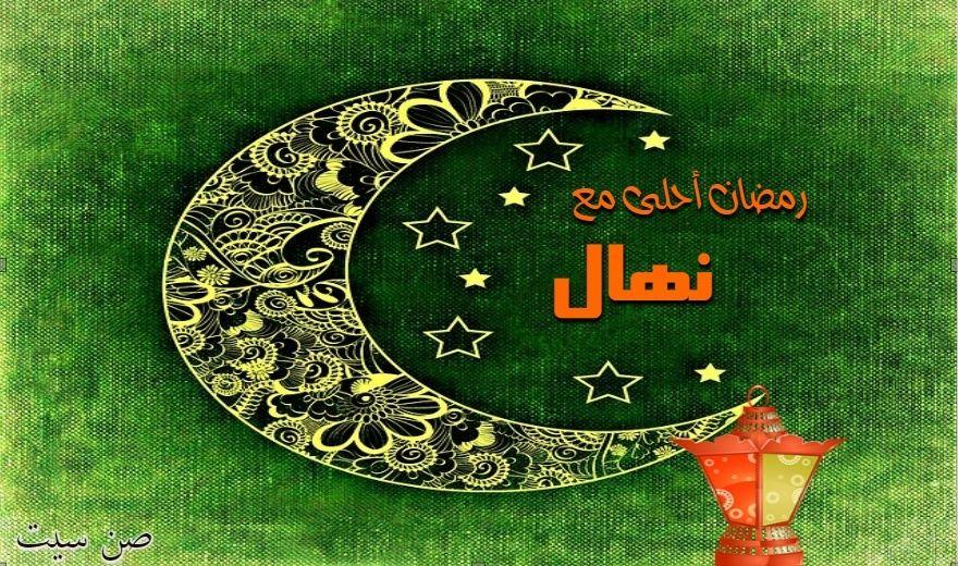 رمضان أحلى مع منار أحمد  Downlo36