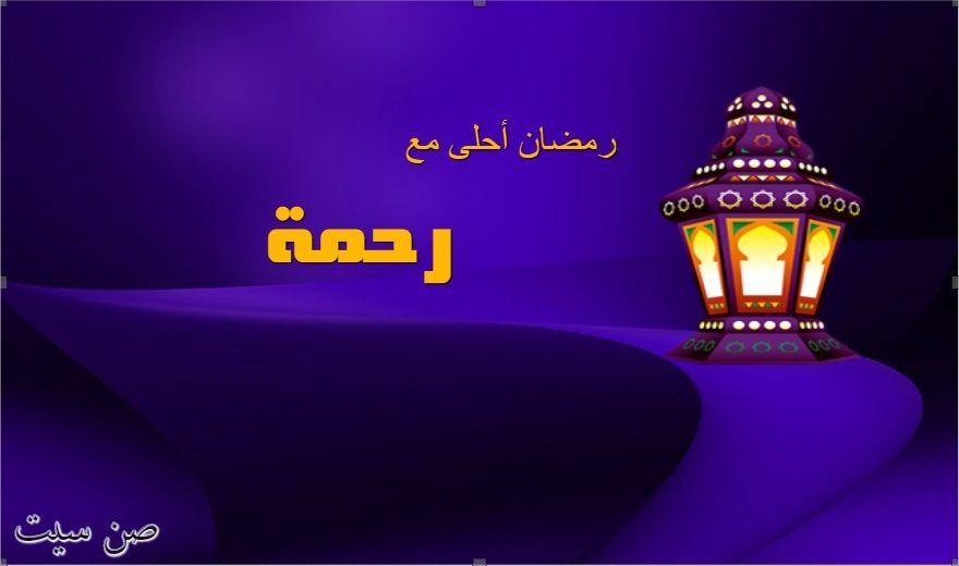 رمضان أحلى مع منار أحمد  Downlo37