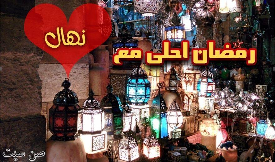 رمضان أحلى مع منار أحمد  O13