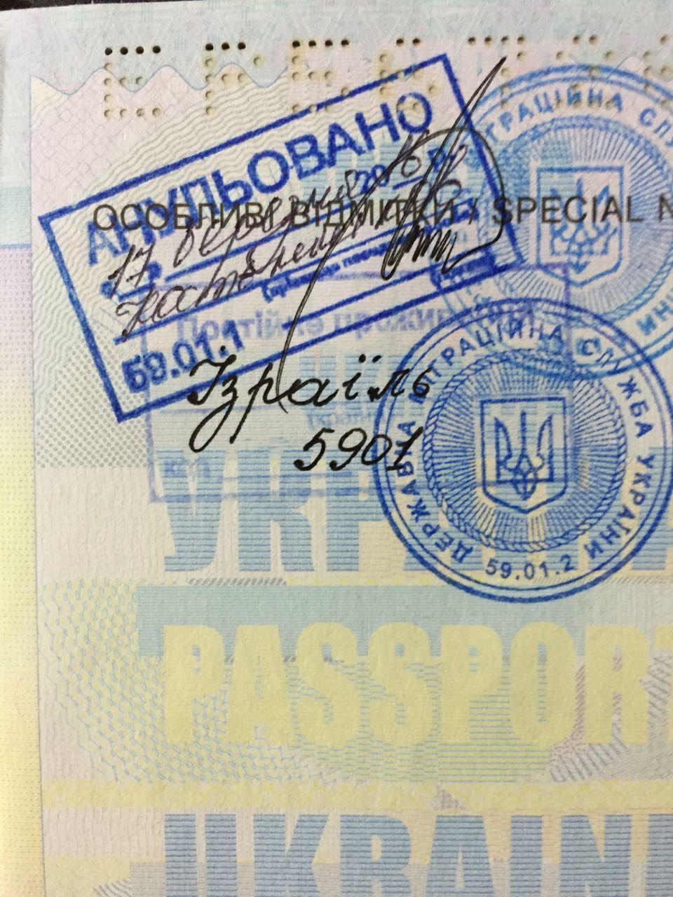 Документы выданные в Украине Ieea10