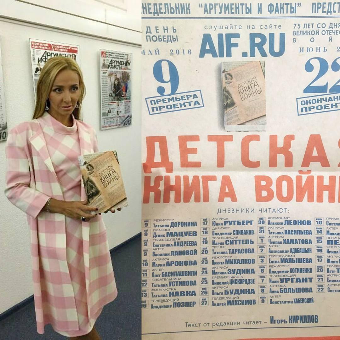 Татьяна Навка в соцсетях-2016 - Страница 5 13118010