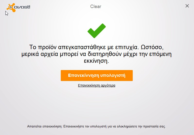 Avast Clear 21.3 - Βοηθητικό πρόγραμμα απεγκατάστασης 1015