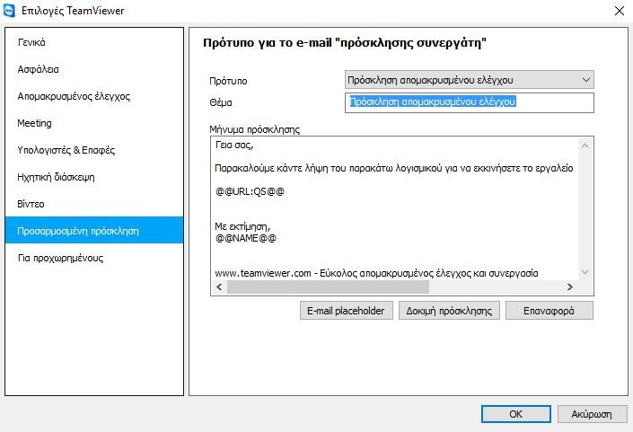 TeamViewer 15.7.7 - Λύση για πρόσβαση εξ αποστάσεως και υποστήριξη μέσω του διαδικτύου 1020