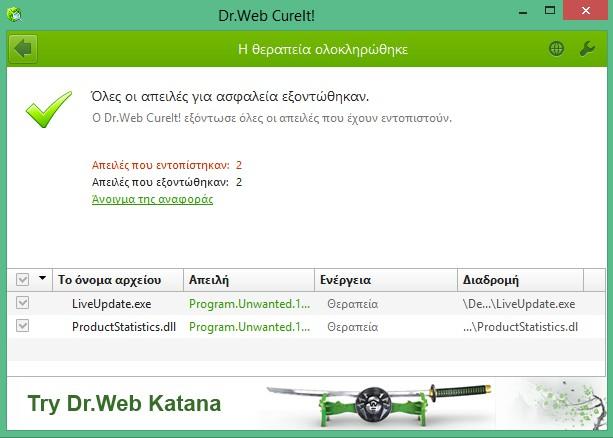 Dr.WEB CureIt! 11.1.5 1132