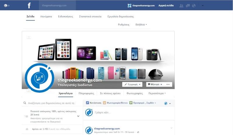 Facebook Flat 3.7.22 - Αλλάξτε τον σχεδιασμό και την ταχήτητα του Facebook 114
