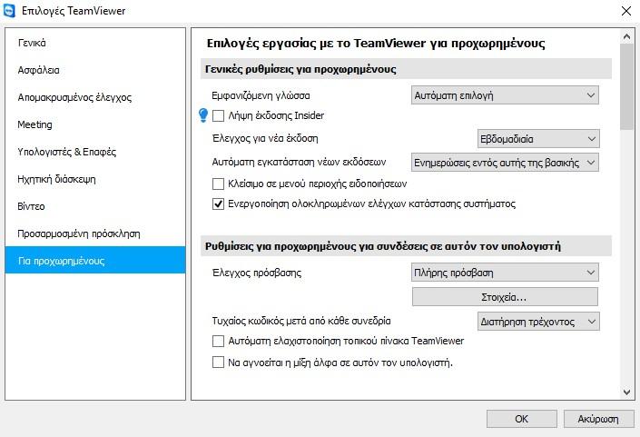 TeamViewer 15.4.4445 - Λύση για πρόσβαση εξ αποστάσεως και υποστήριξη μέσω του διαδικτύου 1157