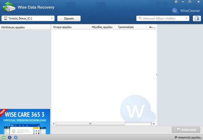 Wise Data Recovery 5.1.3.331 1182