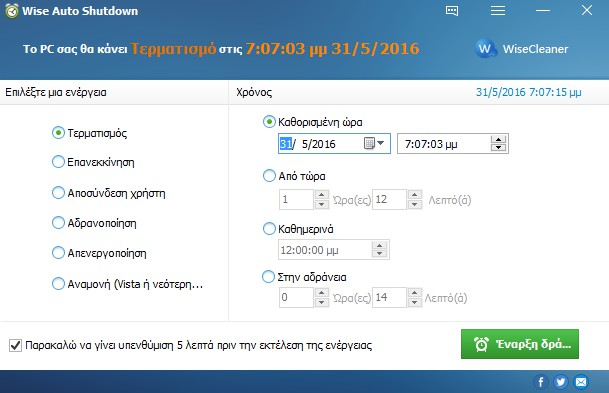 Wise Auto Shutdown 1.78.97 - Αυτόματoς τερματισμός λειτουργίας ή επανεκκίνηση του υπολογιστή σας 1188