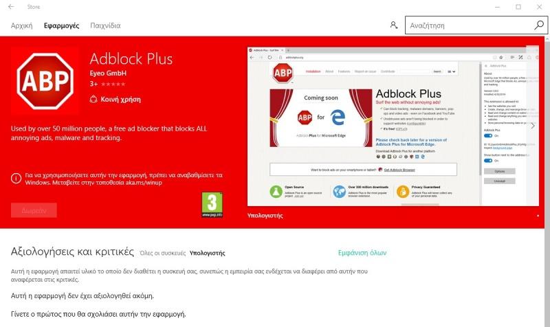 Κυκλοφόρησε η επέκταση AdBlock για τον περιηγητή Edge στα Windows 10 2113