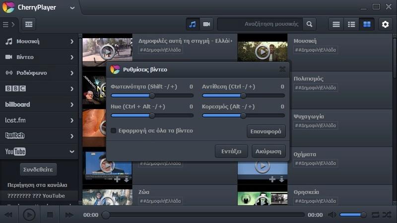 CherryPlayer 3.2.4 - Multimedia player με υποστήριξη για τα πιο δημοφιλή αρχεία πολυμέσων 2123