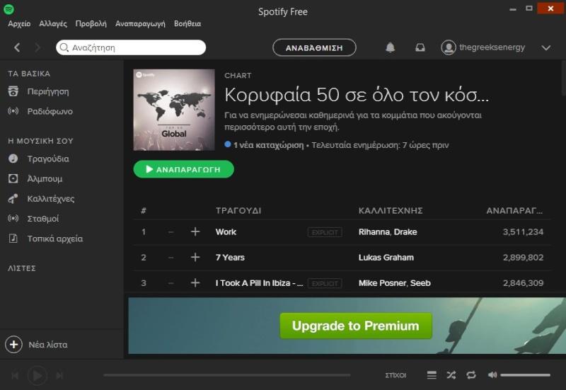 Spotify 1.1.8.439 224