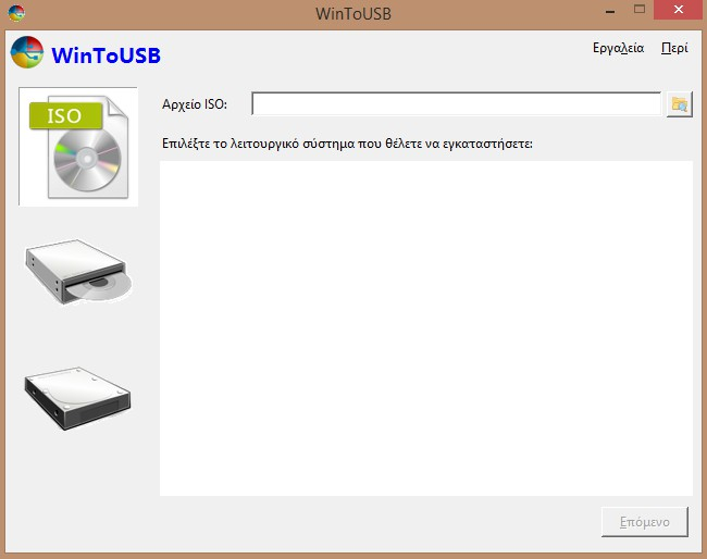WinToUSB 5.5 - Τρέξτε οποιοδήποτε λειτουργικό Windows από USB 249