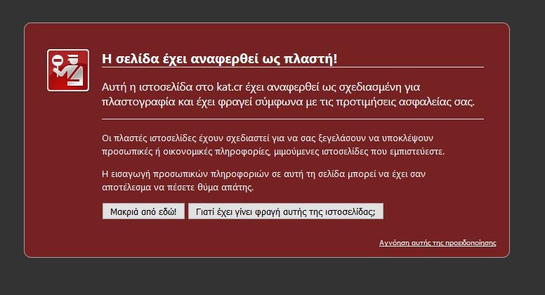 Μπλoκάρισμα στο Kickass Torrents στα Chrome, Firefox και Safari 274