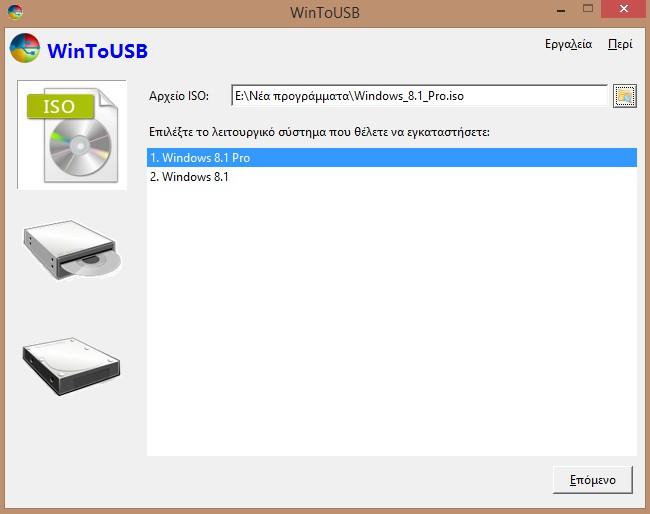 WinToUSB 5.5 - Τρέξτε οποιοδήποτε λειτουργικό Windows από USB 337