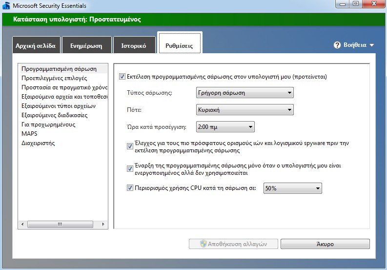 Microsoft Security Essentials 4.10.0219.0     358