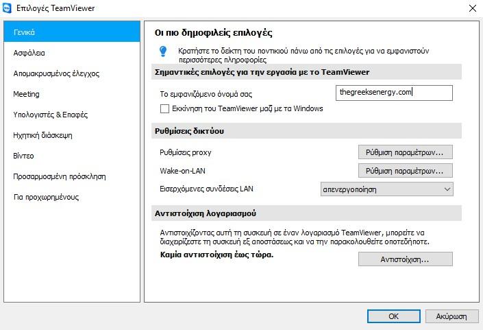 TeamViewer 15.7.7 - Λύση για πρόσβαση εξ αποστάσεως και υποστήριξη μέσω του διαδικτύου 381