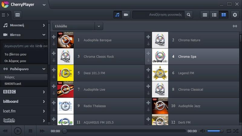 CherryPlayer 3.2.4 - Multimedia player με υποστήριξη για τα πιο δημοφιλή αρχεία πολυμέσων 392