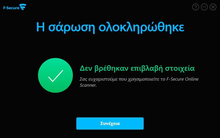 F-Secure Online Scanner 8.5.8.0 434