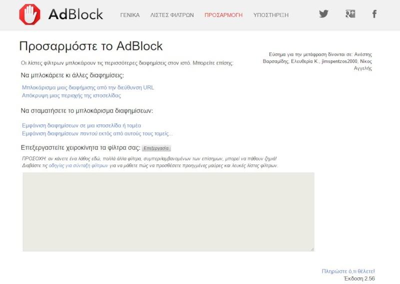 AdBlock 3.37.0 - Eπέκταση του Chrome για να μπλοκάρει ανεπιθύμητες διαφημίσεις 448