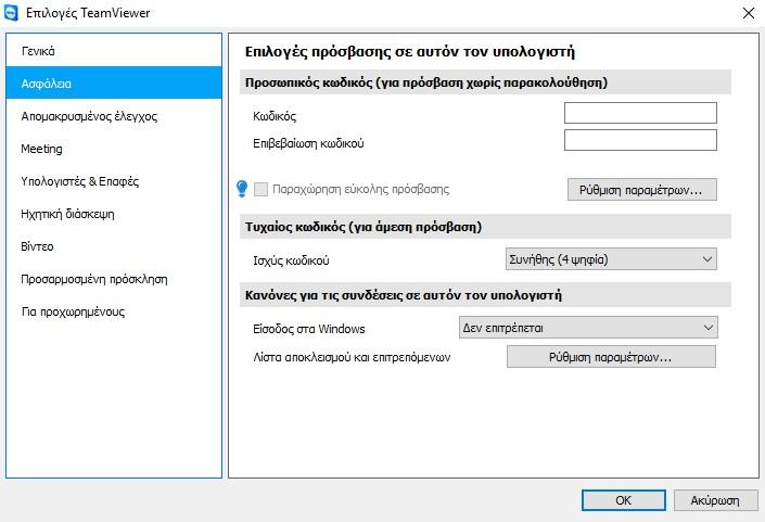 TeamViewer 15.4.4445 - Λύση για πρόσβαση εξ αποστάσεως και υποστήριξη μέσω του διαδικτύου 466