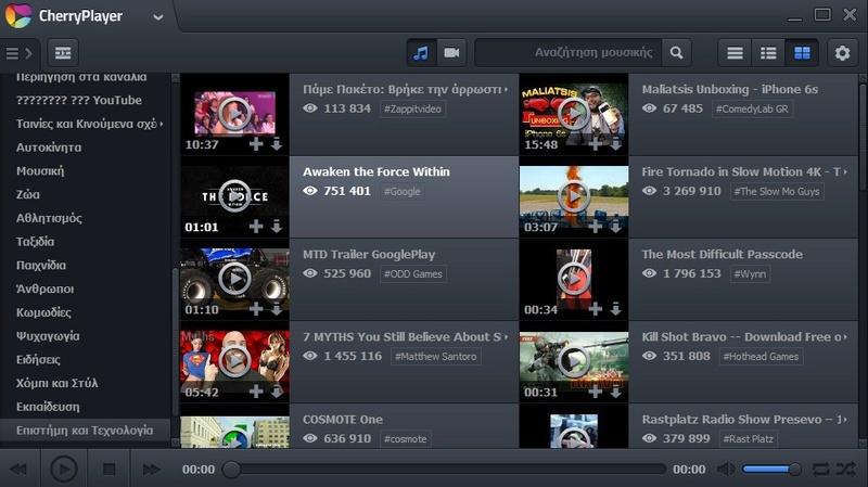 CherryPlayer 3.2.4 - Multimedia player με υποστήριξη για τα πιο δημοφιλή αρχεία πολυμέσων 478