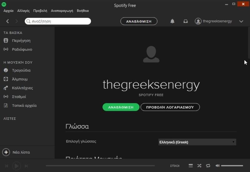 Spotify 1.1.8.439 520