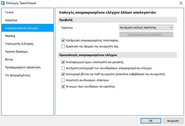 TeamViewer 15.4.4445 - Λύση για πρόσβαση εξ αποστάσεως και υποστήριξη μέσω του διαδικτύου 549