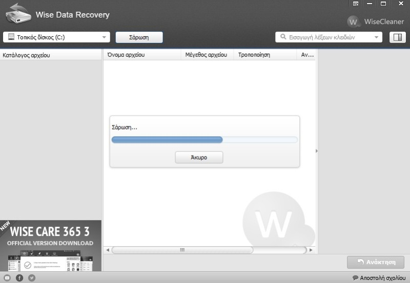 Wise Data Recovery 5.1.3.331 560