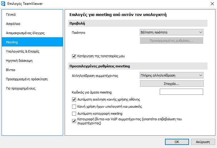 TeamViewer 15.7.7 - Λύση για πρόσβαση εξ αποστάσεως και υποστήριξη μέσω του διαδικτύου 639