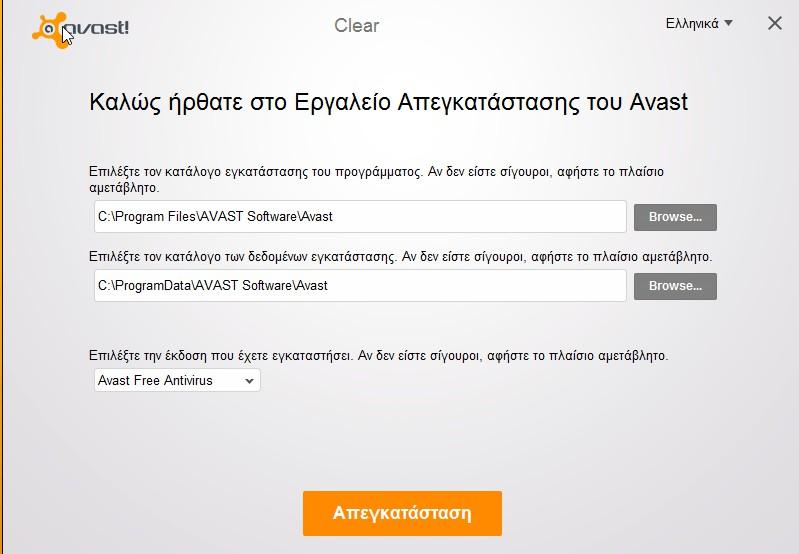 Avast Clear 20.6.5495 - Βοηθητικό πρόγραμμα απεγκατάστασης 718