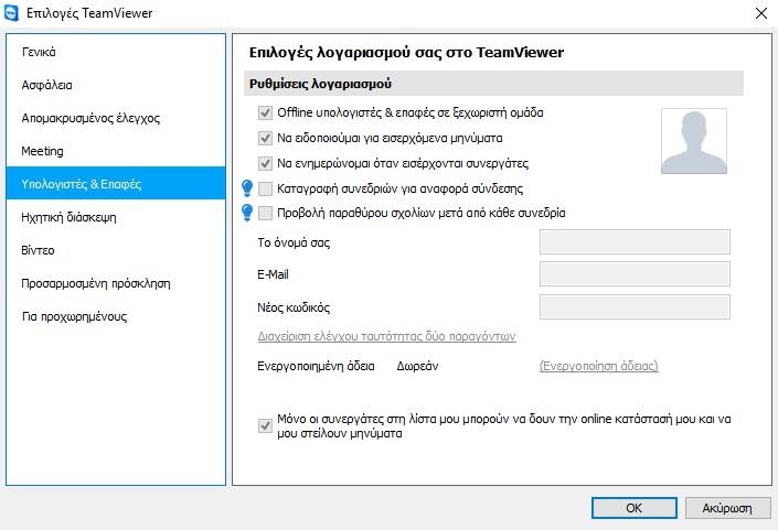 TeamViewer 15.7.7 - Λύση για πρόσβαση εξ αποστάσεως και υποστήριξη μέσω του διαδικτύου 732