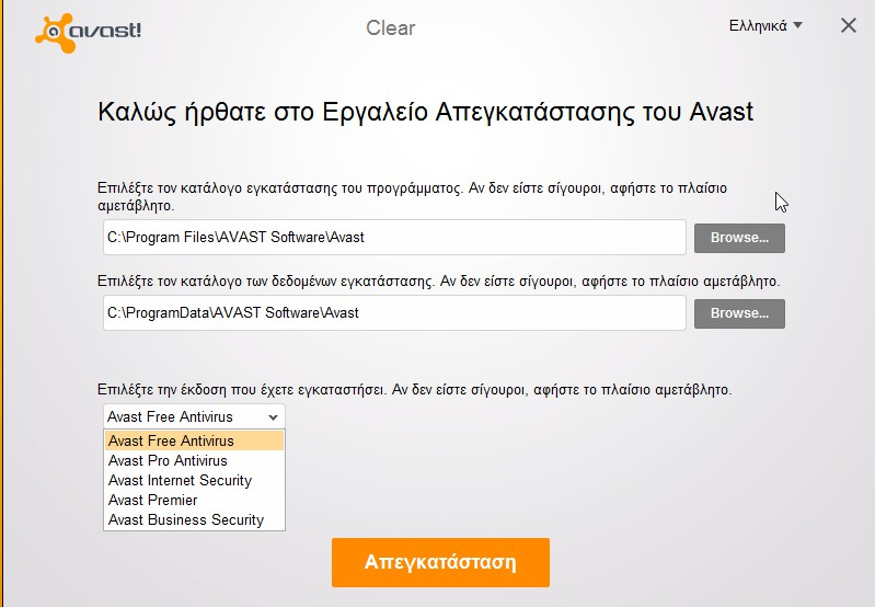 Avast Clear 20.6.5495 - Βοηθητικό πρόγραμμα απεγκατάστασης 815