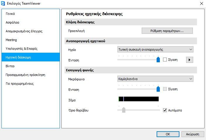 TeamViewer 15.7.7 - Λύση για πρόσβαση εξ αποστάσεως και υποστήριξη μέσω του διαδικτύου 825