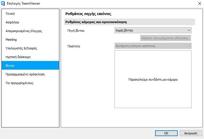 TeamViewer 15.4.4445 - Λύση για πρόσβαση εξ αποστάσεως και υποστήριξη μέσω του διαδικτύου 919