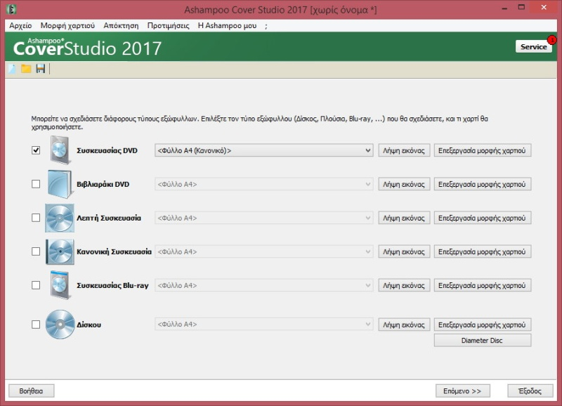 Ashampoo Cover Studio 2017 Version 3.0.0 Scr_as17