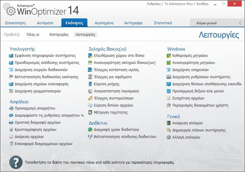 Ashampoo WinOptimizer 14 (Review) Scr_as23