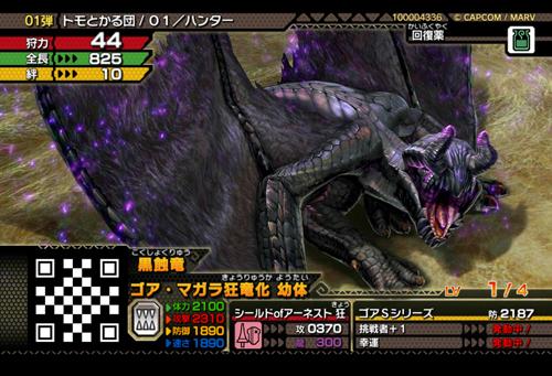 Ryuhoshi Yurei  [Pj Importado] Gore-c11