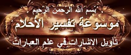 تأويل قراءة القرآن ورؤيا المصحف والمجلدات والهيكل Ahlam_11