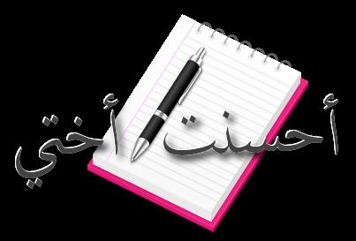 Oum Anas95 - Tafsir jouz 'Amma (Session 3) Ahsant12