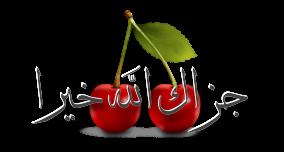 Celia Um Abd Allah - Tafsir jouz 'Amma (Session 3) D10